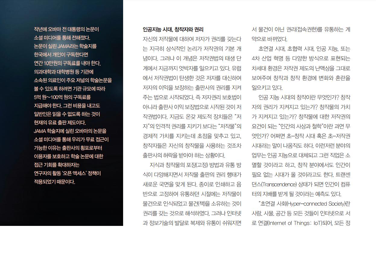 초연결시대 공유저작물-2.PNG