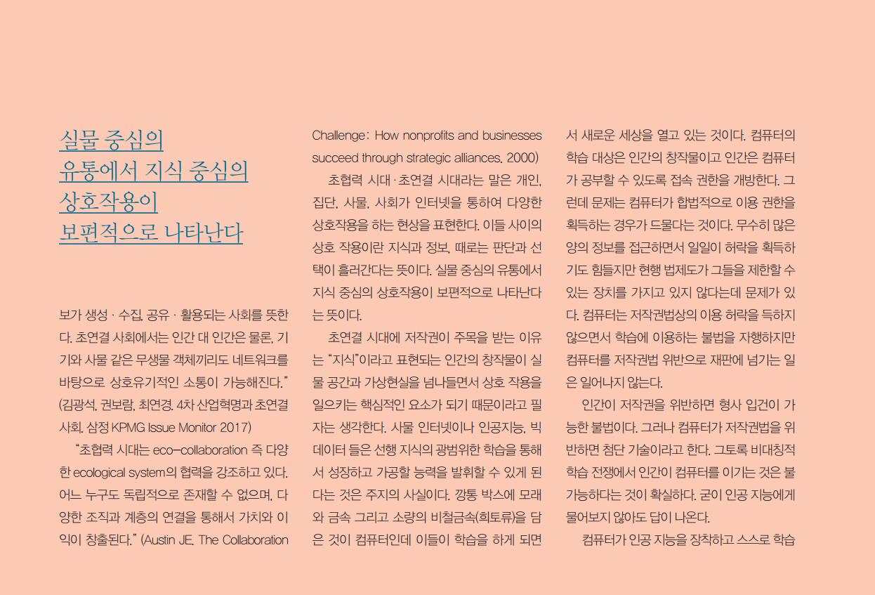 초연결시대 공유저작물-3.PNG