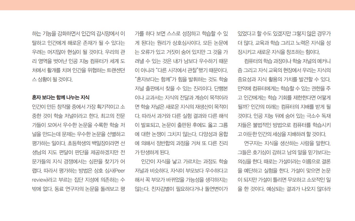초연결시대 공유저작물-6.PNG