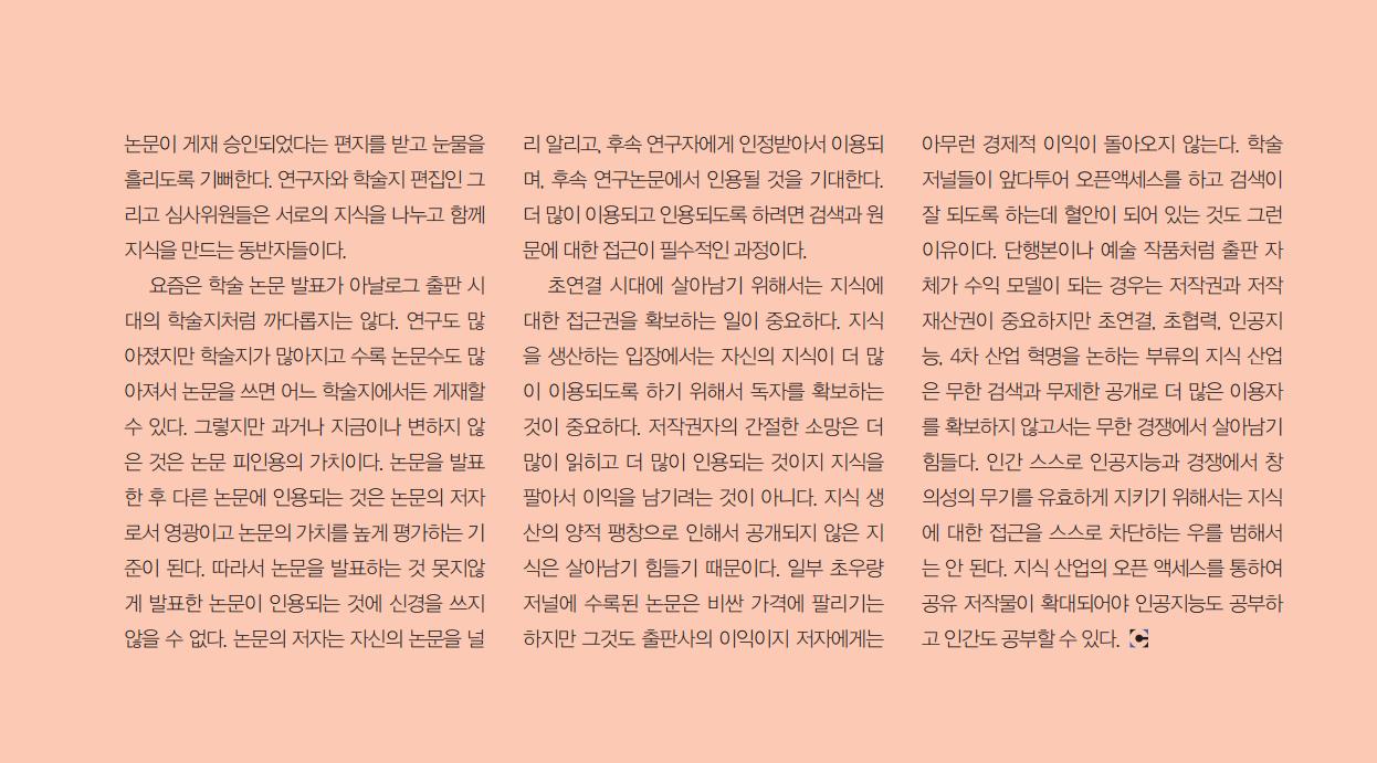 초연결시대 공유저작물-10.PNG