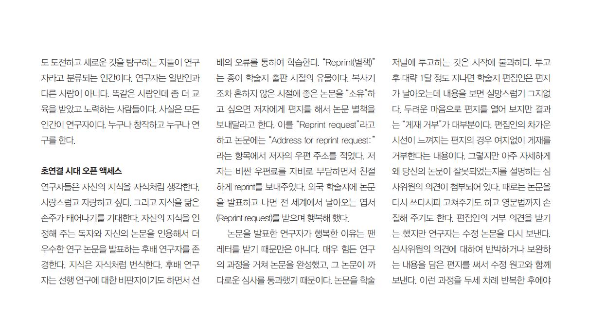 초연결시대 공유저작물-8.PNG