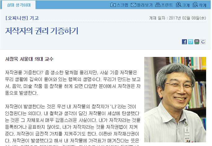 저작자의 권리기증하기 문화일보 20170208.PNG