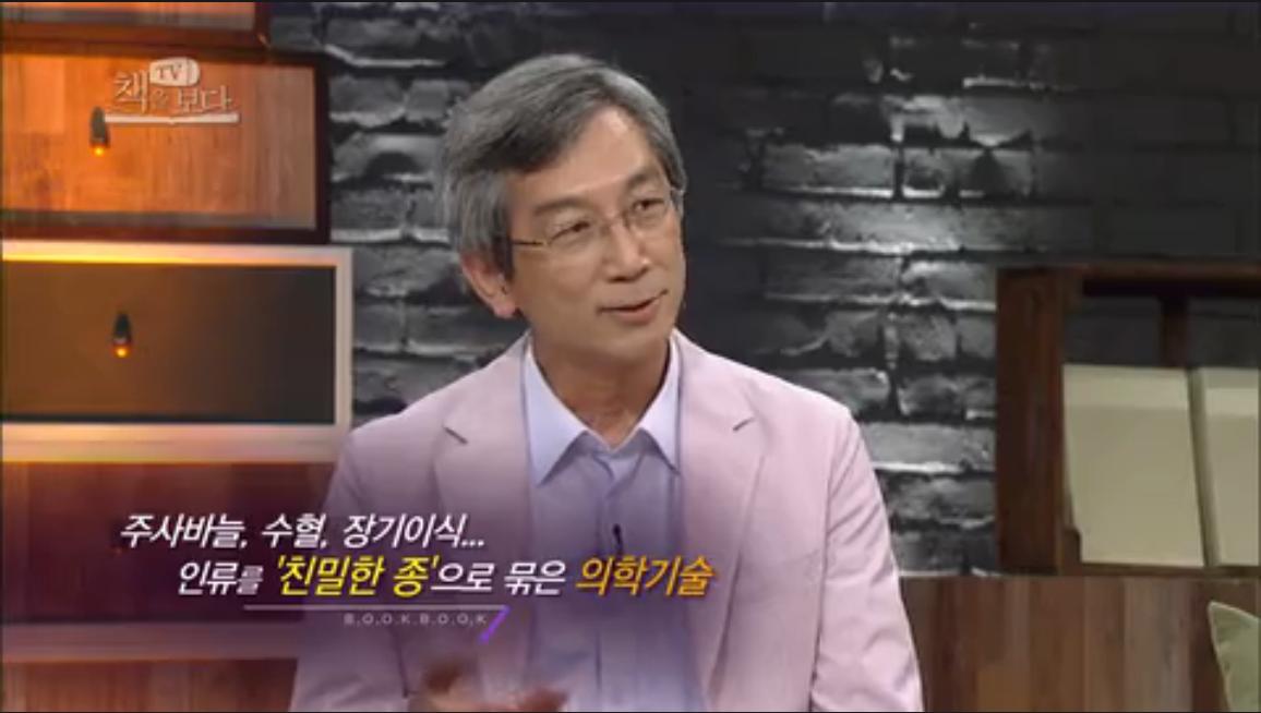 KBS 12 주사기 장기이식.PNG
